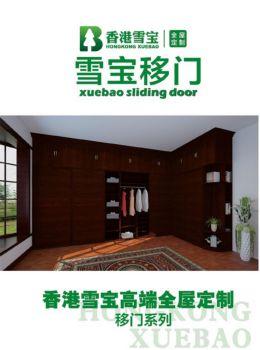 香港雪宝移门电子画册