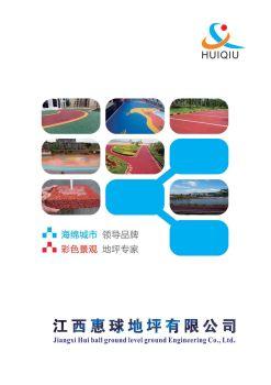 惠球地坪有限公司宣传册
