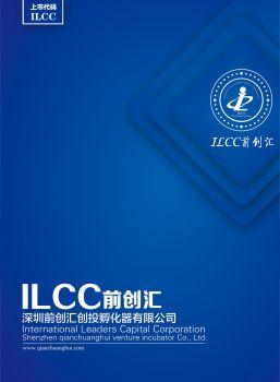 ILCC前创汇画册V2.1