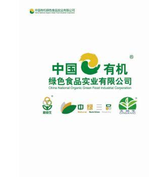 中国有机绿色食品实业有限公司介绍电子画册