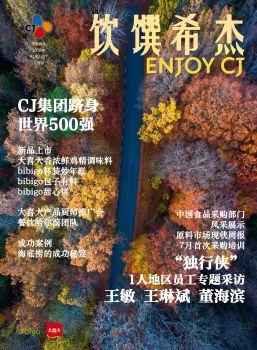 《饮馔希杰》8月刊 -希杰中国食品事业-