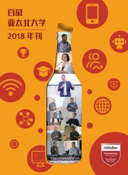 百威亚太大学2018年刊中文版电子书
