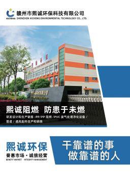 赣州市熙诚环保科技有限公司电子画册