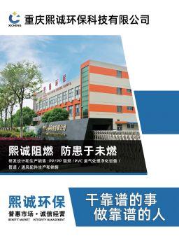 重庆熙诚环保科技有限公司电子画册