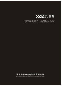 广东智卓光电科技有限公司画册