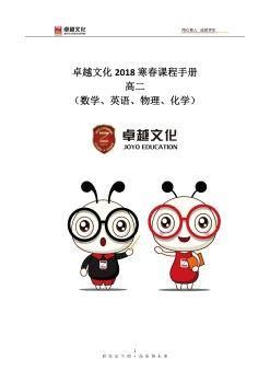 卓越文化2018寒春课程手册-高二