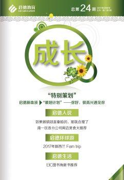 EIC《成长》内刊第二十四期