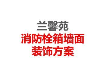 兰馨苑消防栓箱墙面装饰方案电子画册