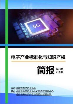 电子产业标准化与知识产权简报11月