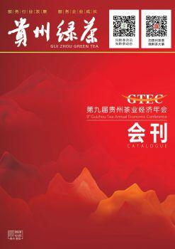 第九届贵州茶业经济年会会刊电子杂志