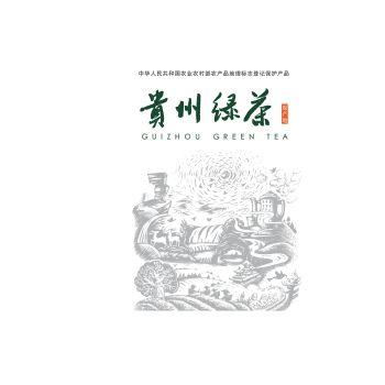 2019貴州綠茶品牌畫冊