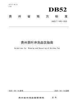 贵州茶叶冲泡品饮指南电子杂志