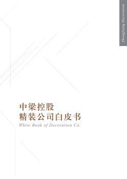 中梁精装公司白皮书(1.0)版震撼发布电子画册