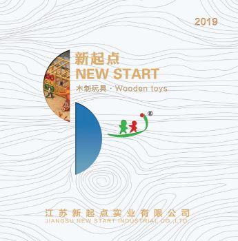 新起点木制2019-江苏新起点实业有限公司电子画册