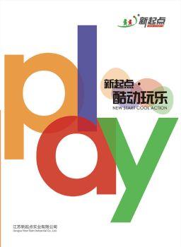 新起点玩具2021--江苏新起点实业有限公司电子画册