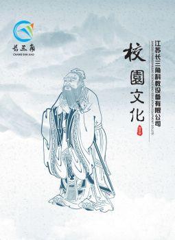 江苏长三角科教设备有限公司