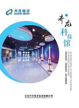 科技馆-江苏齐龙电子科技有限公司 电子书制作软件