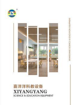 喜洋洋木制-江苏喜洋洋科教设备有限公司电子画册