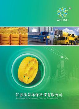 江苏沃景环保科技有限公司 电子书制作软件