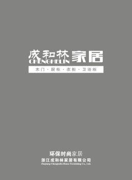 成和林家居電子畫冊 電子書制作軟件