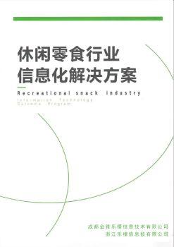 乐檬休闲零食行业信息化解决方案电子画册