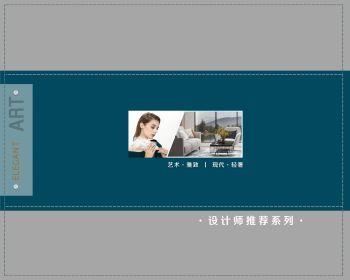 CN--2020年窗帘新品展示--CN,电子画册期刊阅读发布