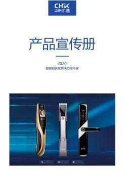 中科汇普智能门锁电子图册,3D电子期刊报刊阅读发布
