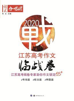 2020江苏高考作文临战卷电子书