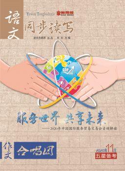 作文合唱团五星备考11月,数字书籍书刊阅读发布