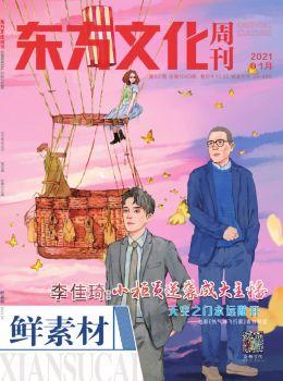 2021東方文化鮮素材1月電子畫冊