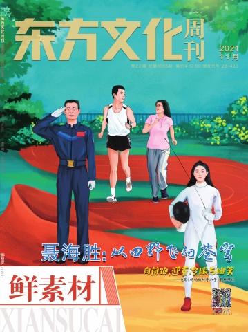 2021东方文化鲜素材11月电子画册 电子书制作软件