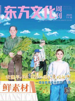 东方文化鲜素材11月,数字书籍书刊阅读发布
