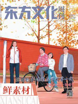 2021东方文化鲜素材4月电子画册 电子书制作软件