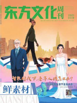 2021东方文化鲜素材3月电子画册 电子书制作软件