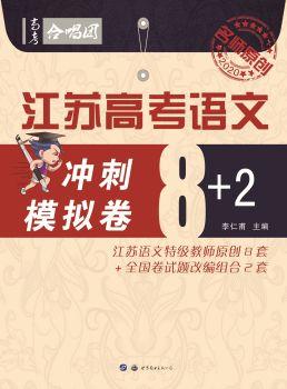 江苏高考语文冲刺模拟卷8+2电子书