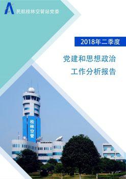 民航桂林空管站2018年二季度党建和思想政治工作分析报告