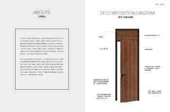 致典门窗铝木门系列电子画册