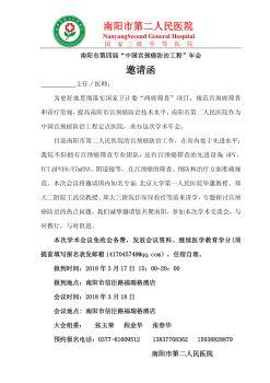 南阳市第四届宫颈癌防治工程学术年会通知-电子宣传册
