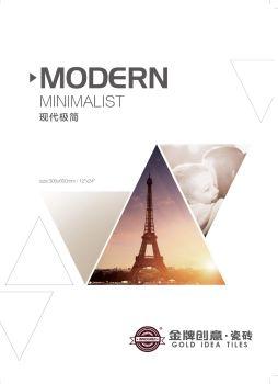 金牌创意300X600现代极简系列电子宣传册