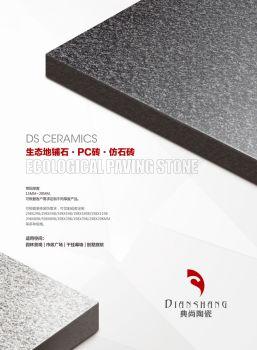典尚-生態地鋪石畫冊 電子書制作軟件