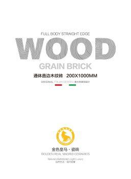 金色皇馬·通體直邊木紋磚電子宣傳冊