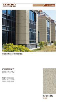 名典瓷砖生态地铺砖荔枝面电子画册