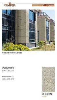 小虎陶瓷生态地铺砖(荔枝面)电子书