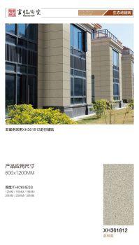 富临陶瓷生态地铺砖荔枝面电子画册