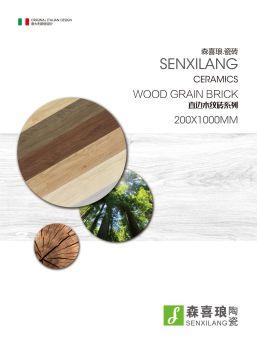 森喜琅200X1000MM直边木纹砖宣传画册 电子书制作软件