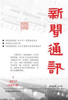 新闻通讯(89期)