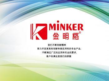 Kingminker- catalogue电子画册