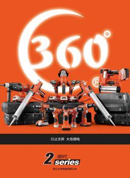 浙江大島電器有限公司360品牌電子樣冊