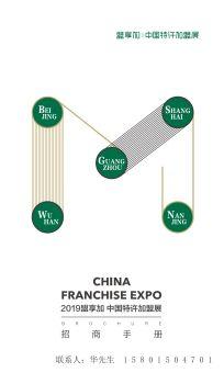 2019中国特许加盟展介绍电子画册