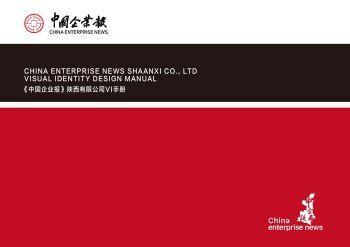 《中国企业报》陕西有限公司VIS手册